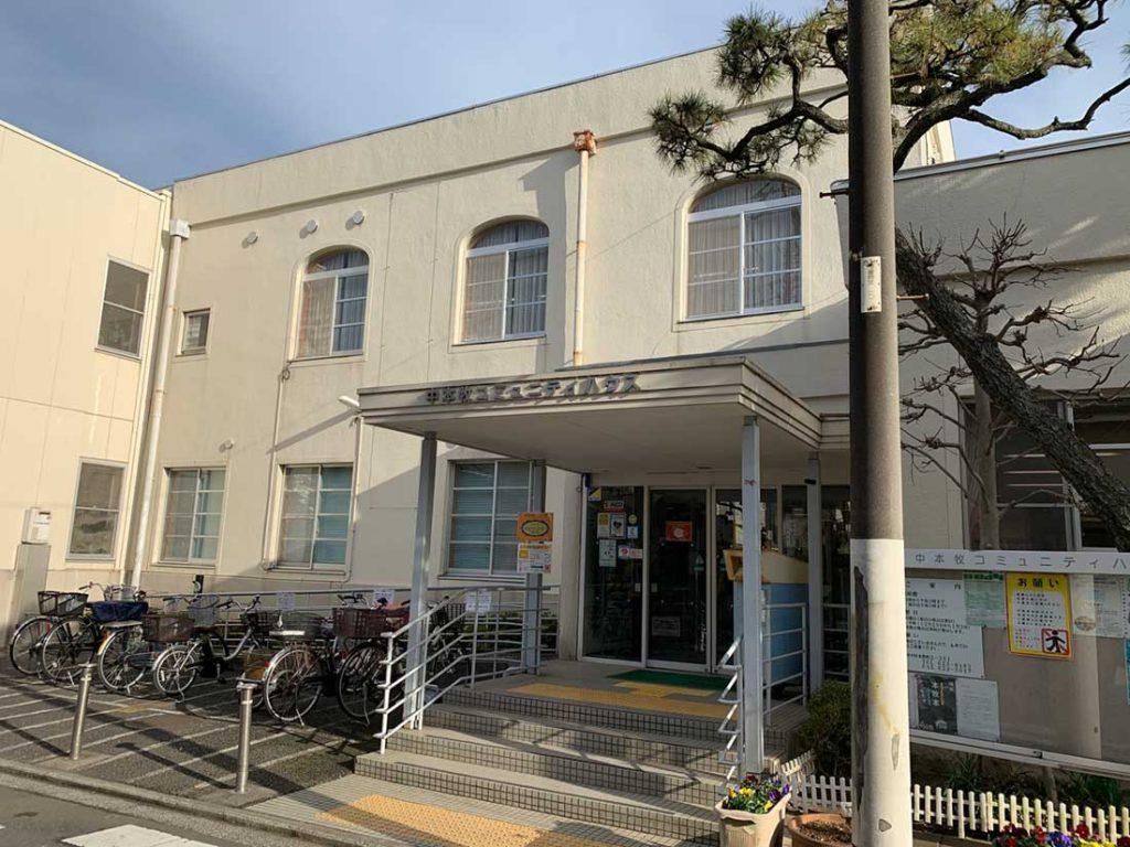 中本牧コミュニティハウス